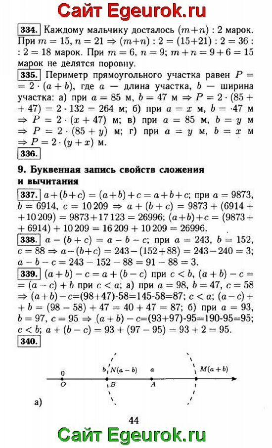 ГДЗ по математике 5 класс - Виленкин - решение задания номер №334-340.