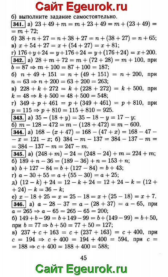 ГДЗ по математике 5 класс - Виленкин - решение задания номер №341-346.
