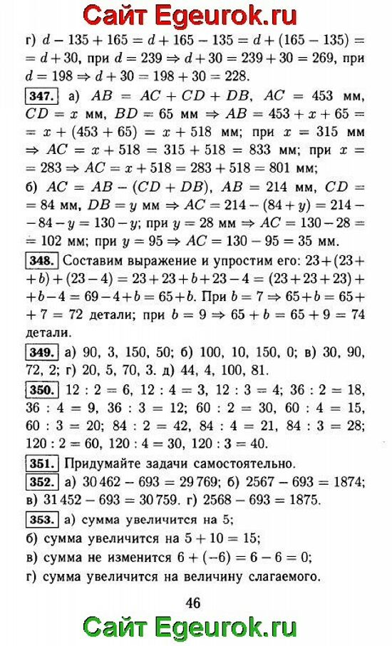 ГДЗ по математике 5 класс - Виленкин - решение задания номер №347-353.
