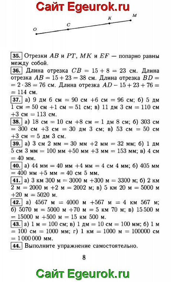 ГДЗ по математике 5 класс - Виленкин - решение задания номер №35-44.