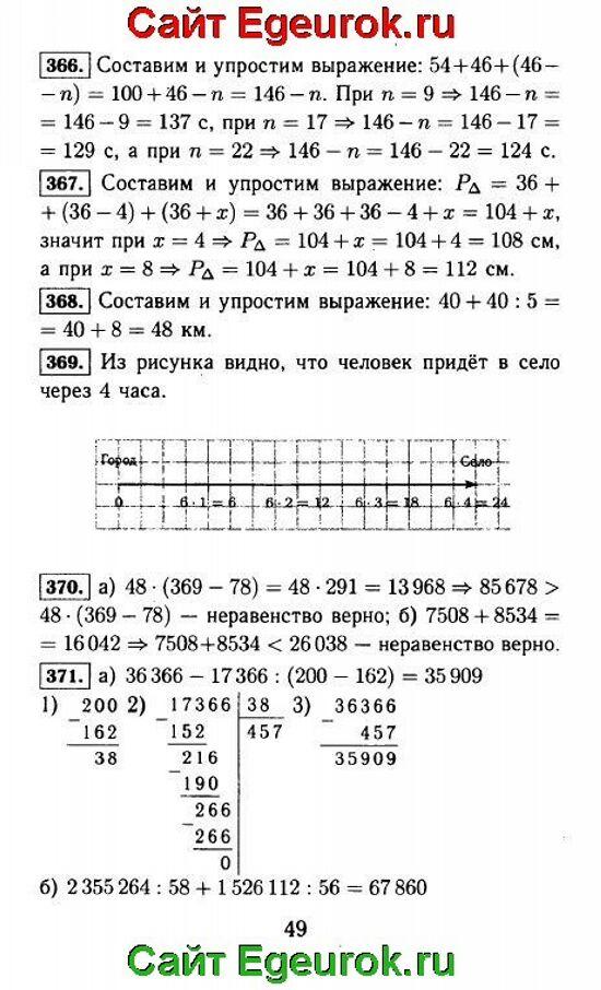 ГДЗ по математике 5 класс - Виленкин - решение задания номер №366-371.