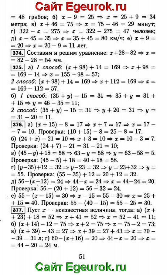 ГДЗ по математике 5 класс - Виленкин - решение задания номер №374-377.