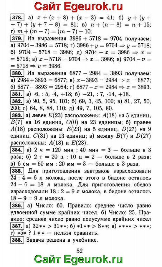 ГДЗ по математике 5 класс - Виленкин - решение задания номер №378-388.