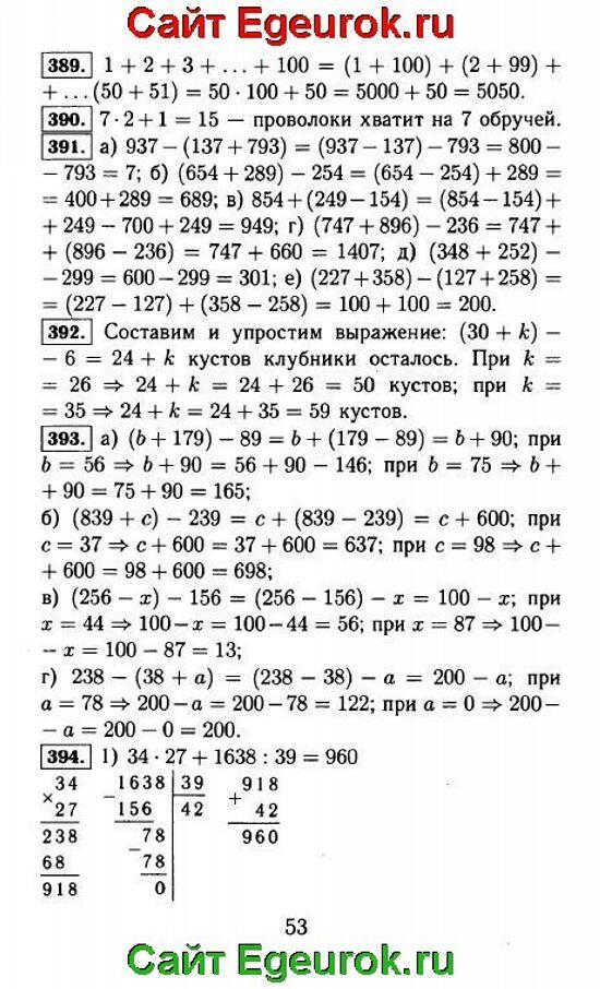 ГДЗ по математике 5 класс - Виленкин - решение задания номер №389-394.