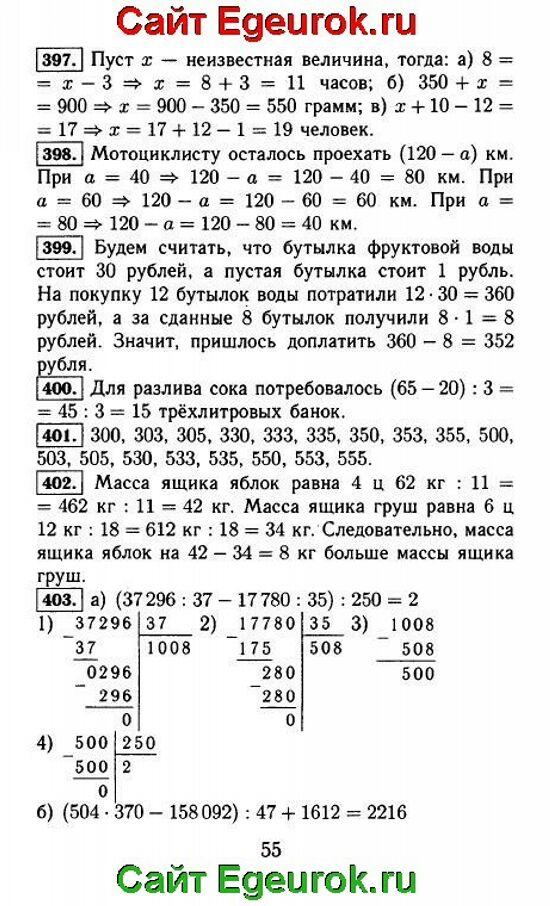 ГДЗ по математике 5 класс - Виленкин - решение задания номер №397-403.