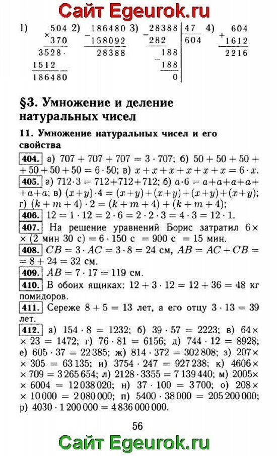 ГДЗ по математике 5 класс - Виленкин - решение задания номер №404-412.