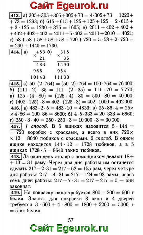 ГДЗ по математике 5 класс - Виленкин - решение задания номер №413-419.