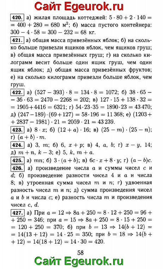 ГДЗ по математике 5 класс - Виленкин - решение задания номер №420-427.