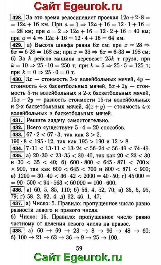 ГДЗ по математике 5 класс - Виленкин - решение задания номер №428-438.