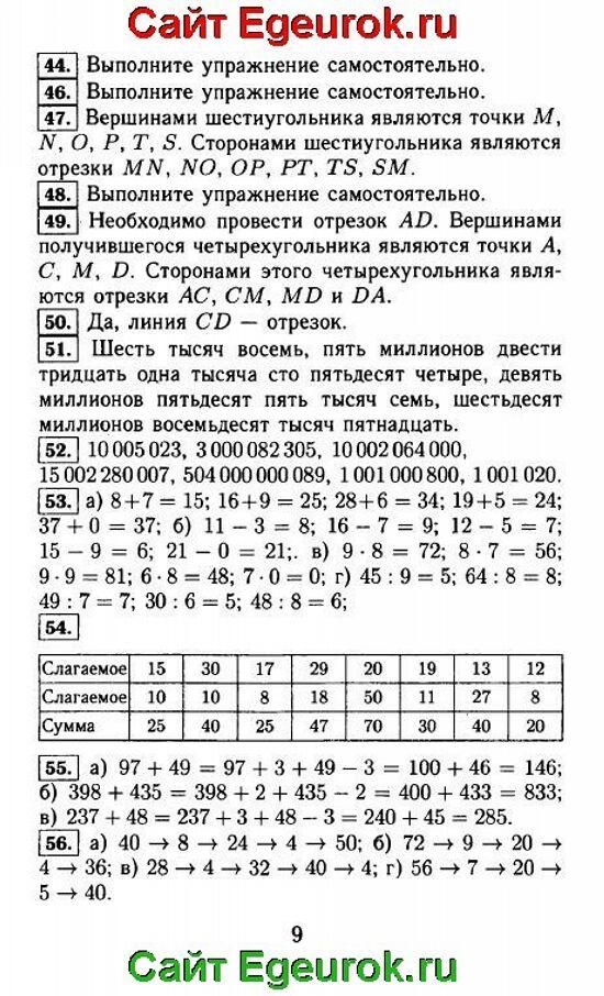 ГДЗ по математике 5 класс - Виленкин - решение задания номер №44-56.