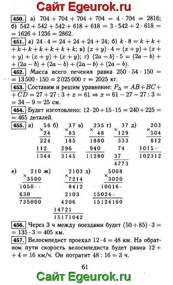 ГДЗ по математике 5 класс - Виленкин - решение задания номер №450-457.
