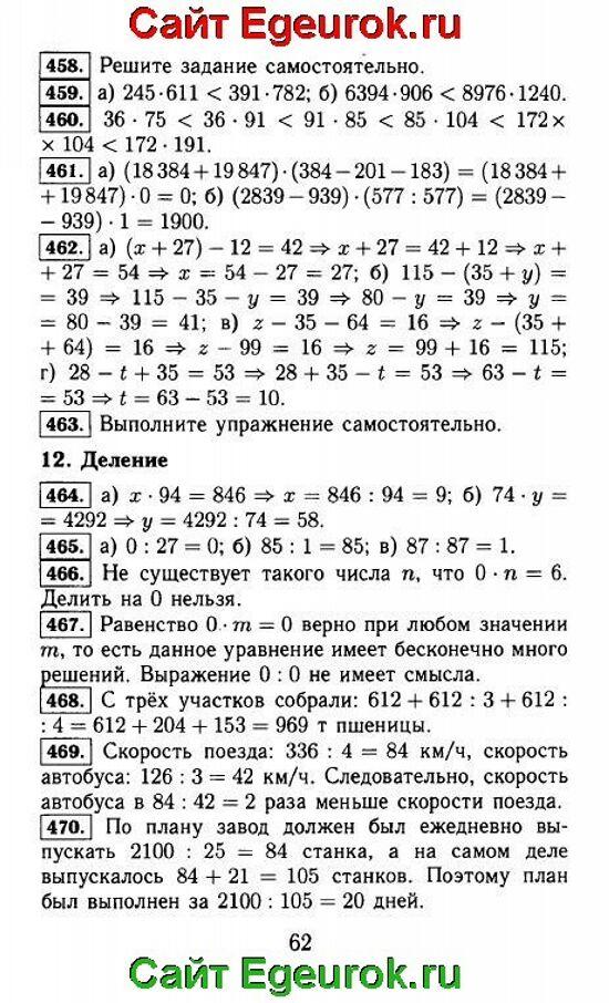 ГДЗ по математике 5 класс - Виленкин - решение задания номер №458-470.
