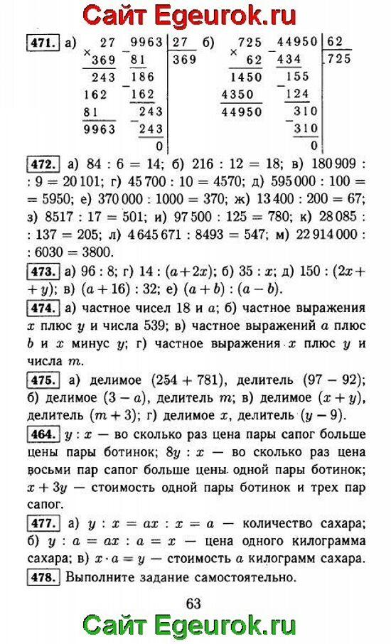 ГДЗ по математике 5 класс - Виленкин - решение задания номер №471-478.