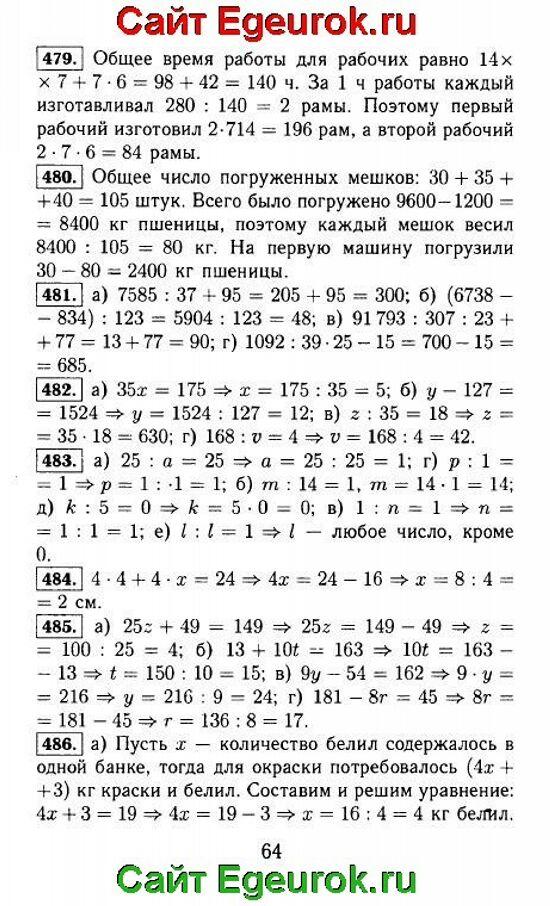 ГДЗ по математике 5 класс - Виленкин - решение задания номер №479-486.