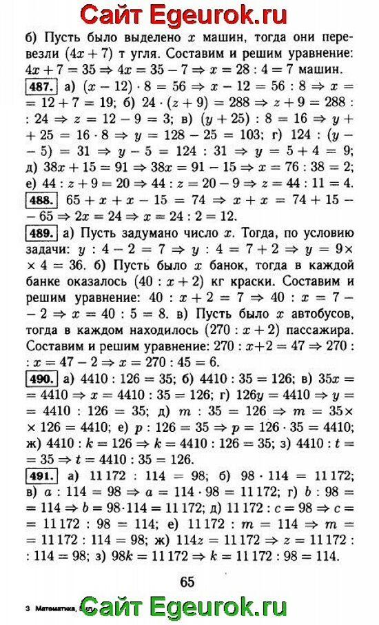 ГДЗ по математике 5 класс - Виленкин - решение задания номер №487-491.