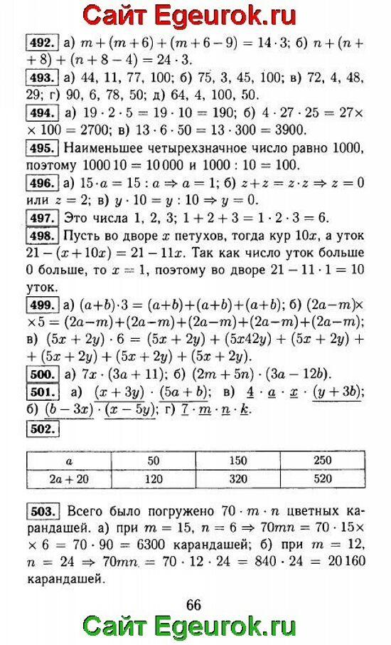 ГДЗ по математике 5 класс - Виленкин - решение задания номер №492-503.