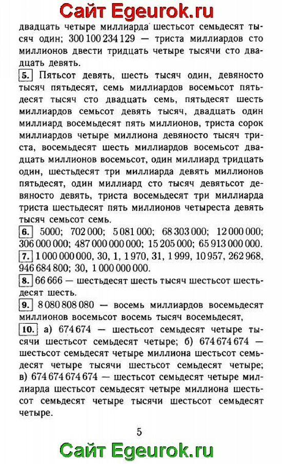 ГДЗ по математике 5 класс - Виленкин - решение задания номер №5-10.