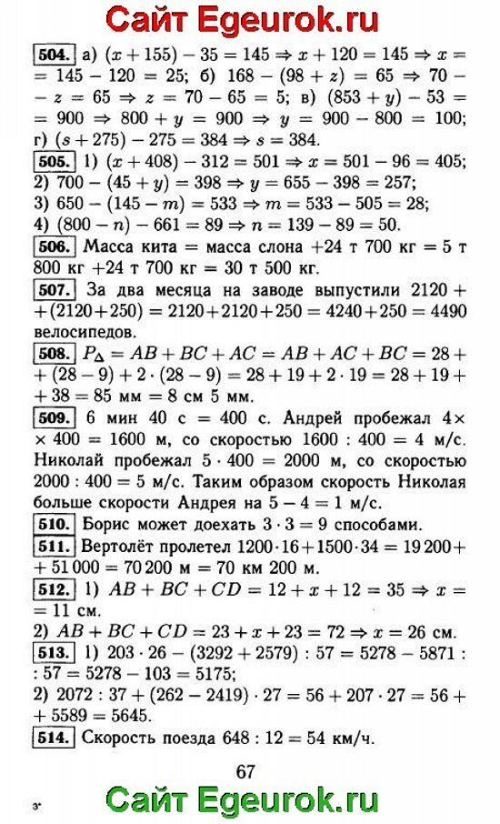 ГДЗ по математике 5 класс - Виленкин - решение задания номер №504-514.