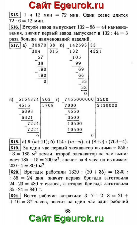ГДЗ по математике 5 класс - Виленкин - решение задания номер №515-521.