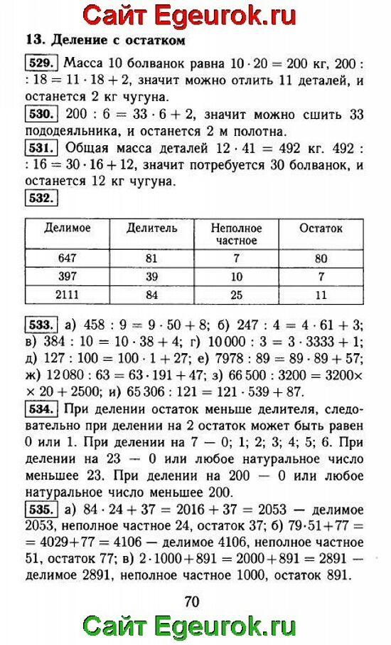 ГДЗ по математике 5 класс - Виленкин - решение задания номер №529-535.