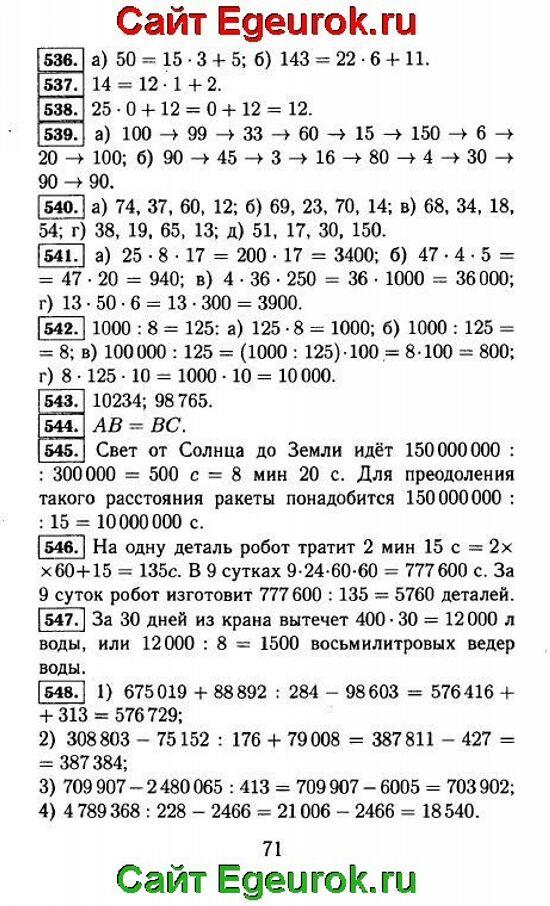 ГДЗ по математике 5 класс - Виленкин - решение задания номер №536-548.