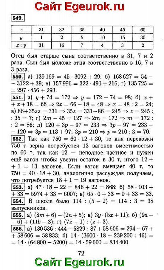 ГДЗ по математике 5 класс - Виленкин - решение задания номер №549-556.