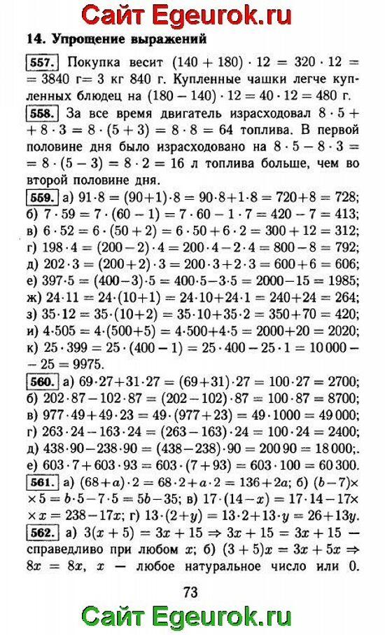 ГДЗ по математике 5 класс - Виленкин - решение задания номер №557-562.