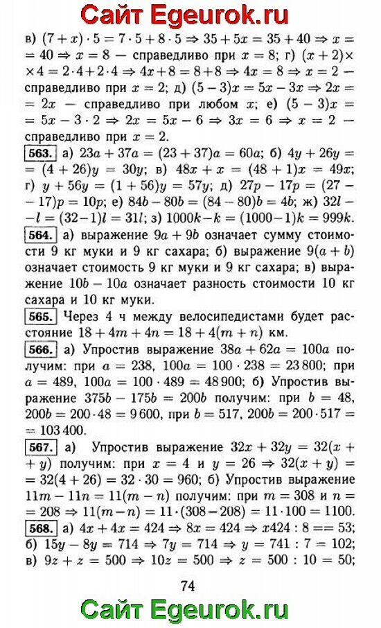 ГДЗ по математике 5 класс - Виленкин - решение задания номер №563-568.