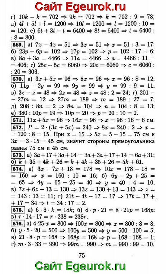 ГДЗ по математике 5 класс - Виленкин - решение задания номер №569-576.