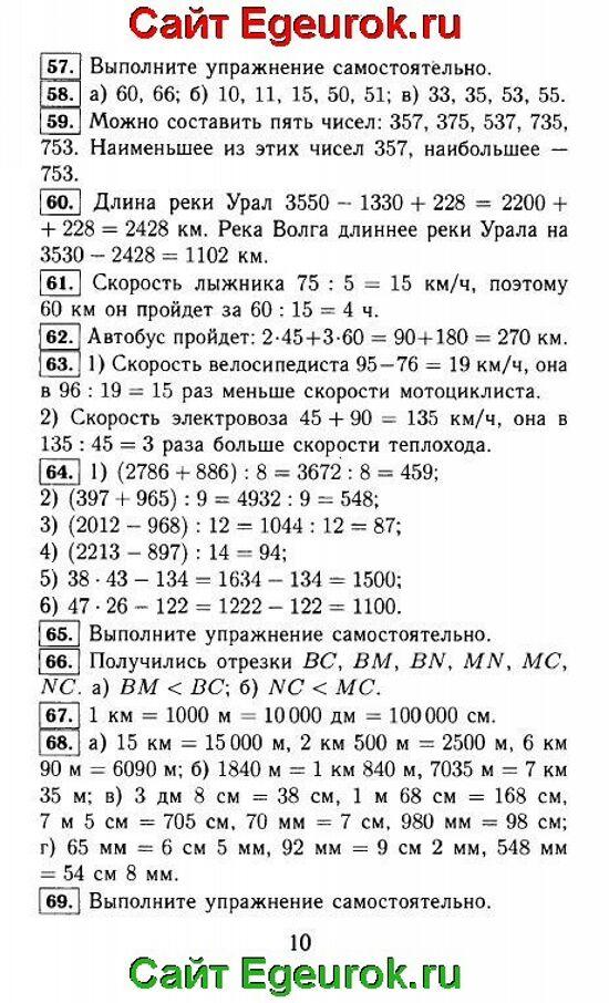 ГДЗ по математике 5 класс - Виленкин - решение задания номер №57-69.