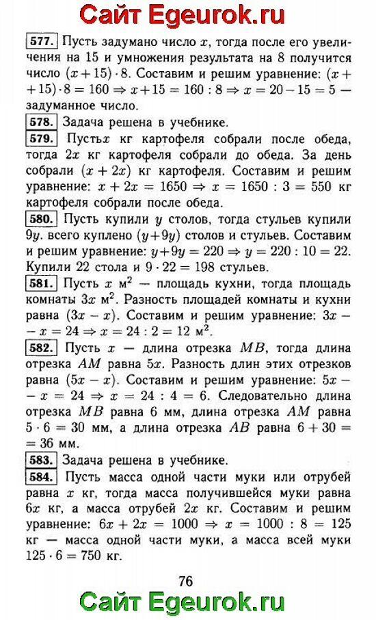 ГДЗ по математике 5 класс - Виленкин - решение задания номер №577-584.