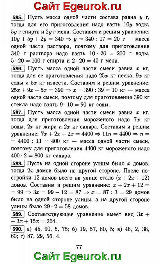 ГДЗ по математике 5 класс - Виленкин - решение задания номер №585-590.