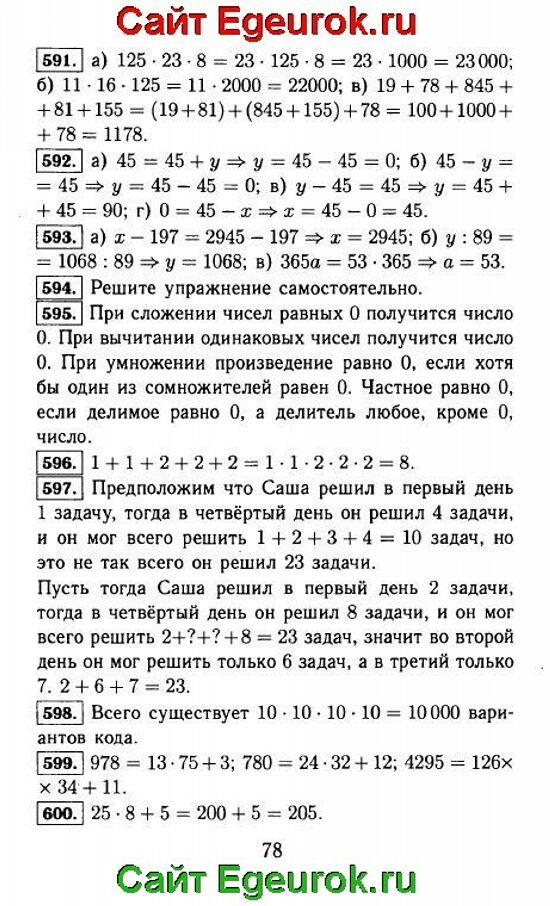 ГДЗ по математике 5 класс - Виленкин - решение задания номер №591-600.