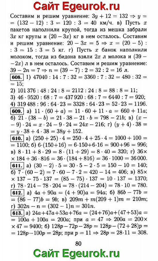 ГДЗ по математике 5 класс - Виленкин - решение задания номер №608-613.