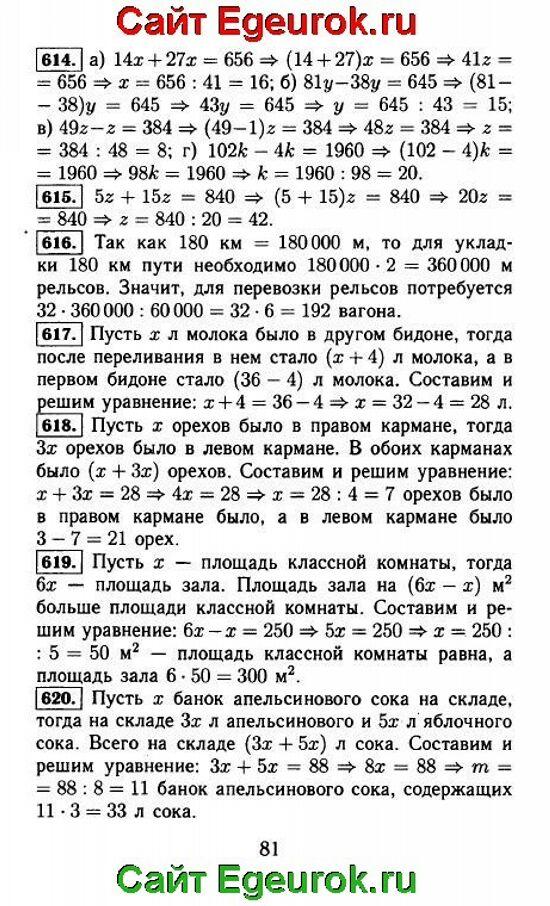 ГДЗ по математике 5 класс - Виленкин - решение задания номер №614-620.