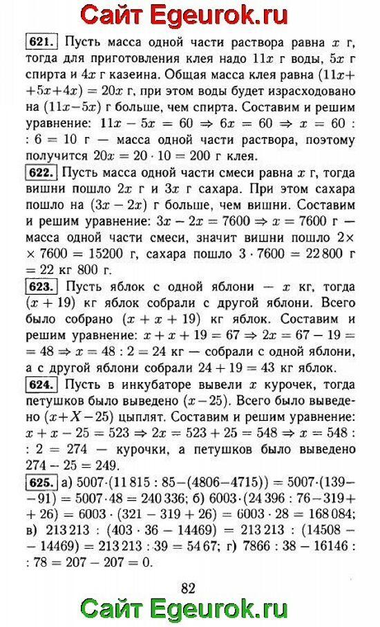 ГДЗ по математике 5 класс - Виленкин - решение задания номер №621-625.