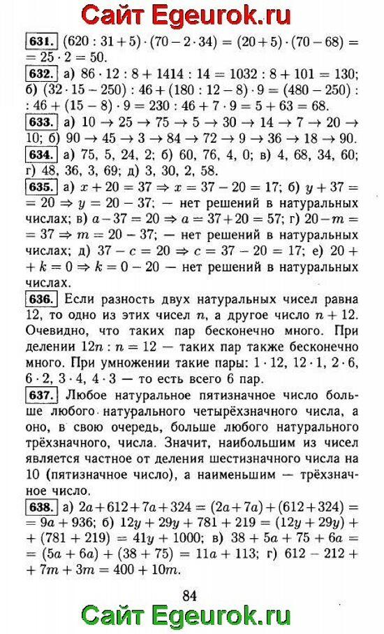 ГДЗ по математике 5 класс - Виленкин - решение задания номер №631-638.