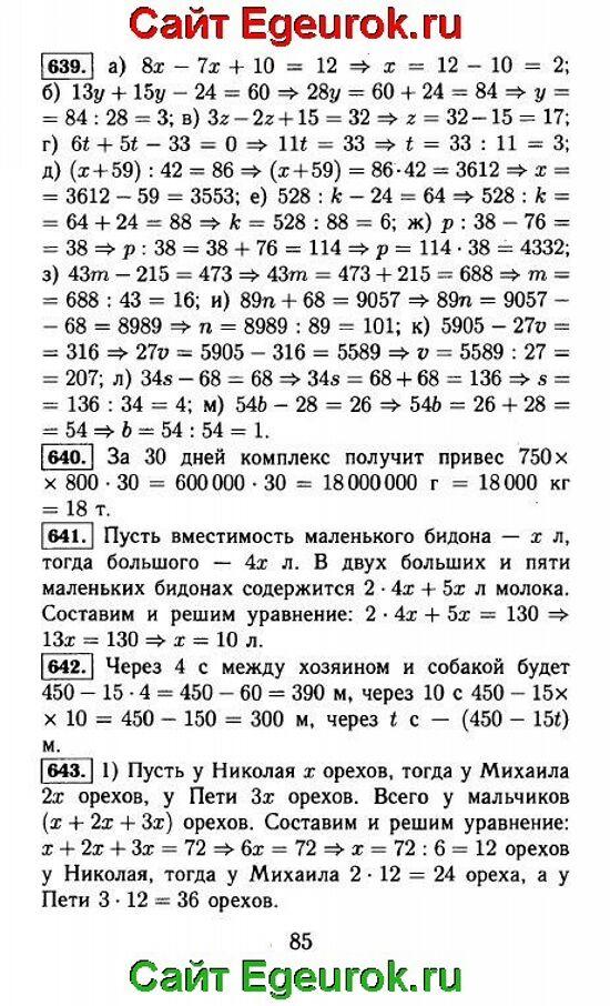 ГДЗ по математике 5 класс - Виленкин - решение задания номер №639-643.