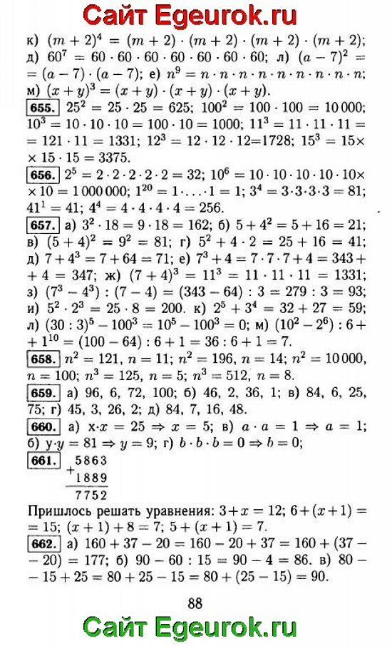 ГДЗ по математике 5 класс - Виленкин - решение задания номер №655-662.