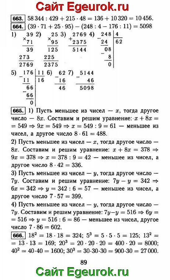 ГДЗ по математике 5 класс - Виленкин - решение задания номер №663-666.