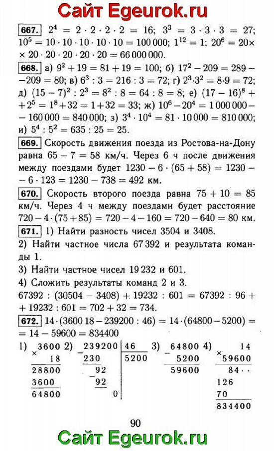 ГДЗ по математике 5 класс - Виленкин - решение задания номер №667-672.