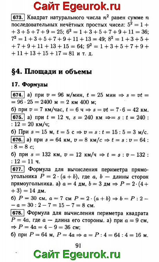 ГДЗ по математике 5 класс - Виленкин - решение задания номер №673-678.