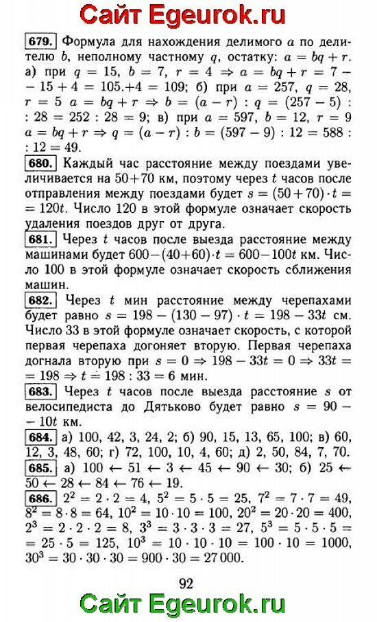 ГДЗ по математике 5 класс - Виленкин - решение задания номер №679-686.