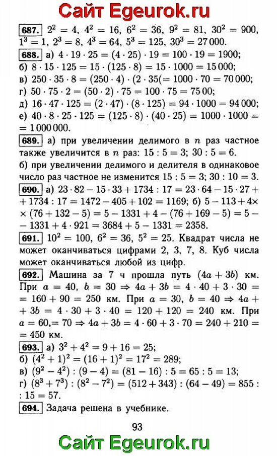 ГДЗ по математике 5 класс - Виленкин - решение задания номер №687-694.