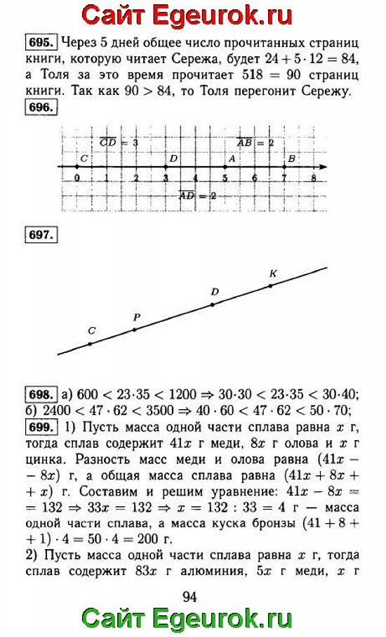 ГДЗ по математике 5 класс - Виленкин - решение задания номер №695-699.