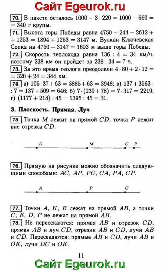 ГДЗ по математике 5 класс - Виленкин - решение задания номер №70-78.