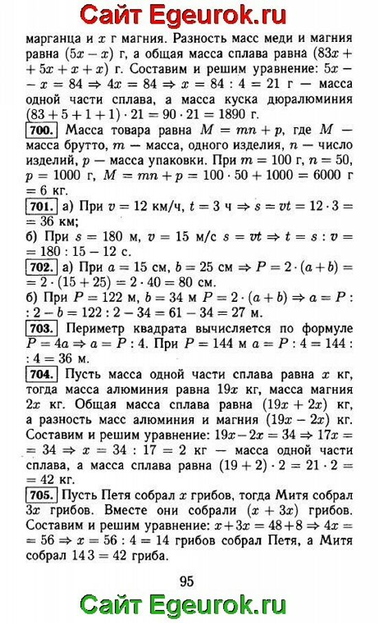 ГДЗ по математике 5 класс - Виленкин - решение задания номер №700-705.