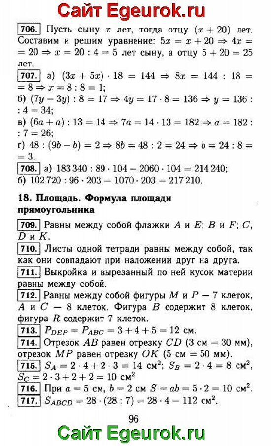 ГДЗ по математике 5 класс - Виленкин - решение задания номер №706-717.