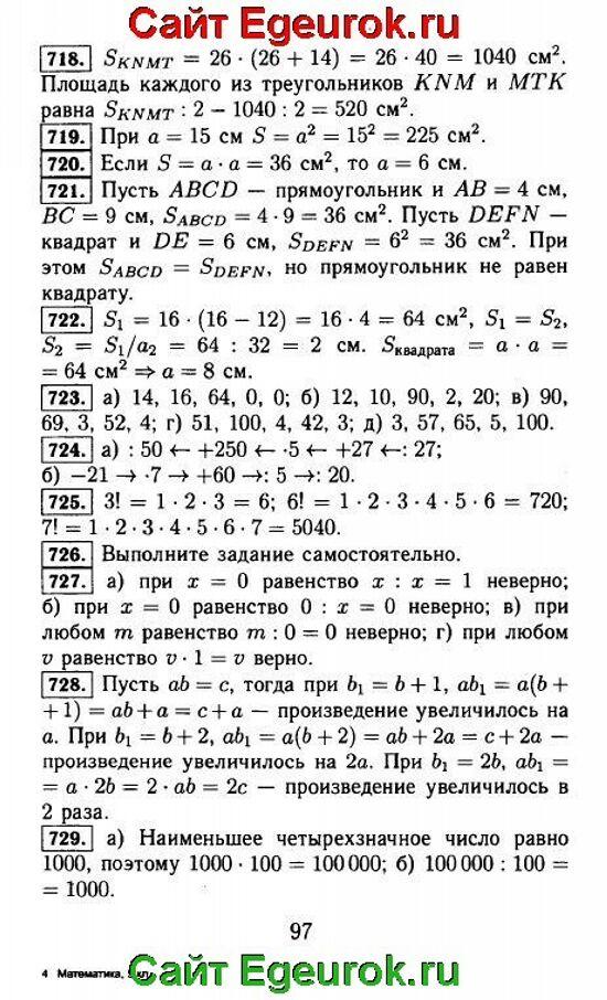 ГДЗ по математике 5 класс - Виленкин - решение задания номер №718-729.