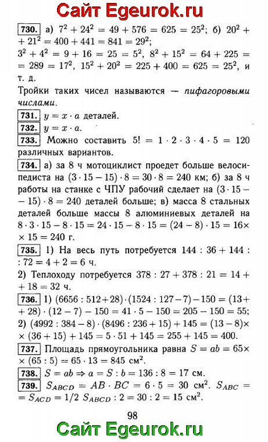 ГДЗ по математике 5 класс - Виленкин - решение задания номер №730-739.